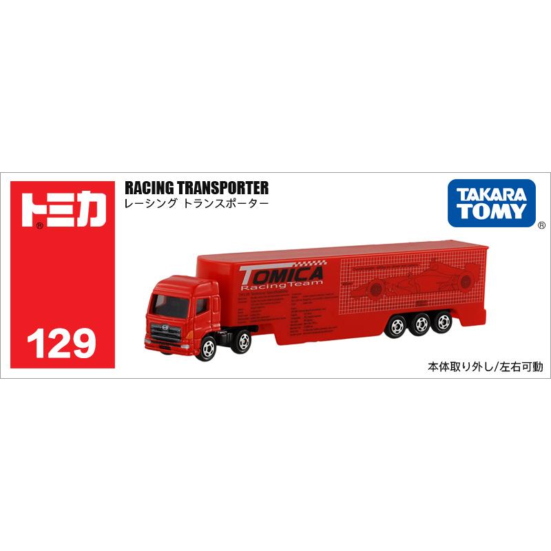129号TOMICA汽车运输卡车313014