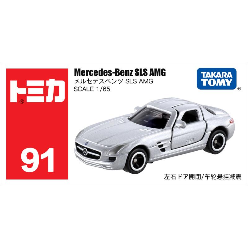 91号奔驰SLS跑车模397601