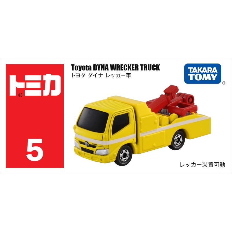 5号丰田拖车救援运输车102373