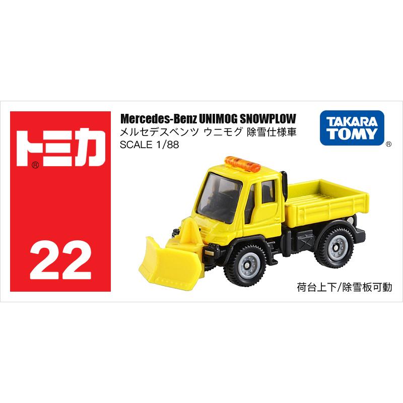 22号奔驰工程除雪扫雪车860112