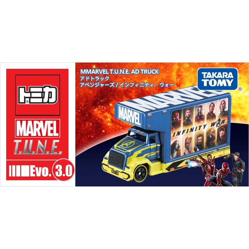 漫威TUNE-无限战争宣传卡车