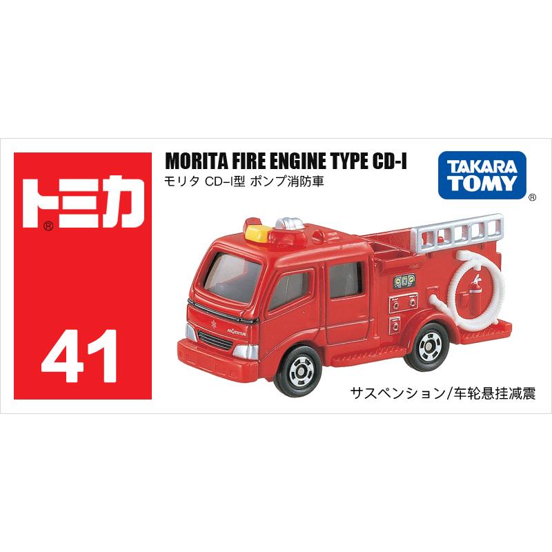 41号森田消防救援车654544