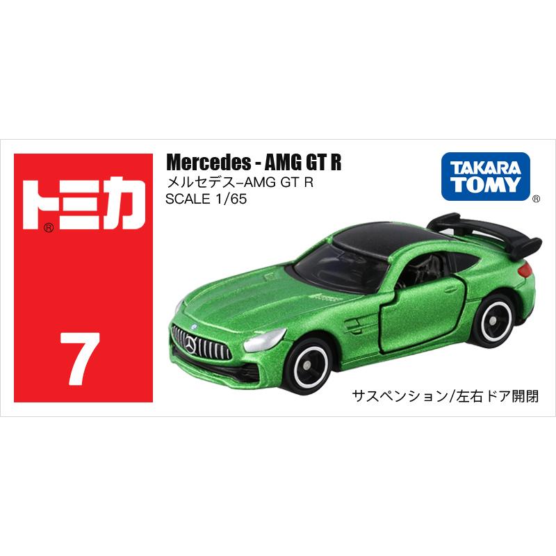7号奔驰AMG GTR跑车879602