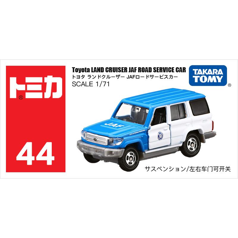 44号丰田陆巡酷路泽JAF/879879