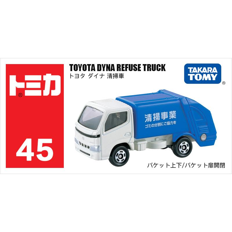 45号丰田清洁车741374