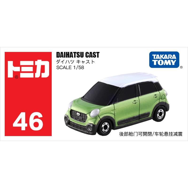 46号大发CAST车模859710