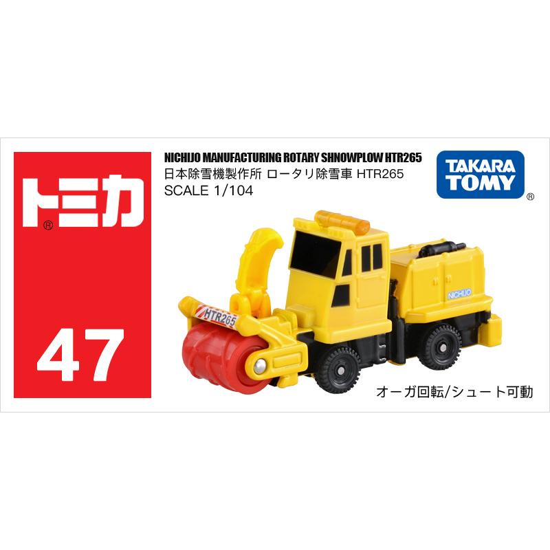 47号铲雪除雪车388838