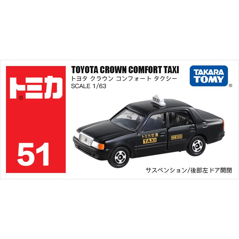 51号丰田皇冠出租车746881