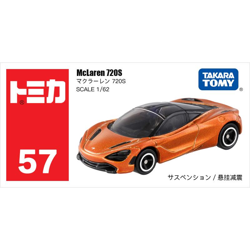 57号迈凯伦750S橙色102632