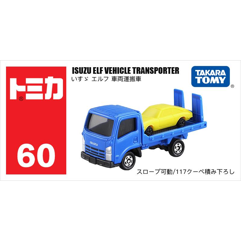 60号五十铃卡车辆运输车879466