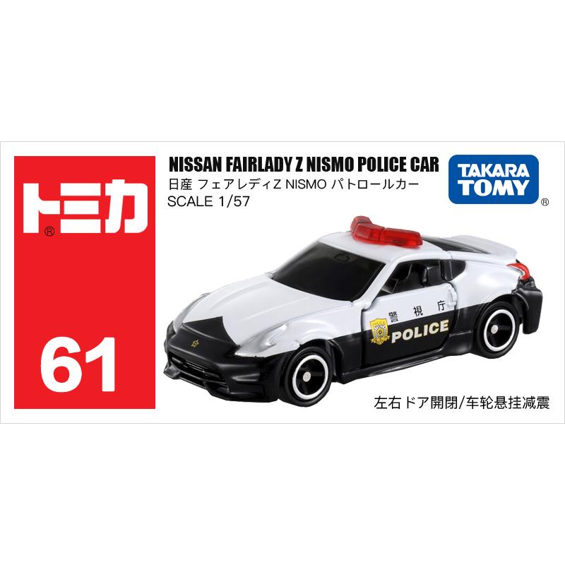 61号尼桑FZ警察车859963