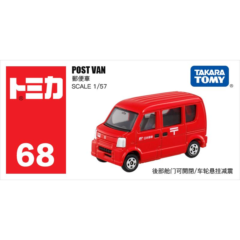68号邮局运输车333456