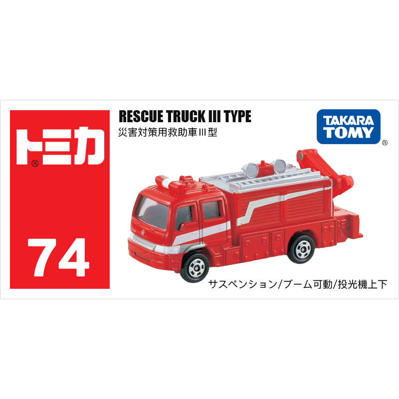 74号灾害救助车救援车模742272