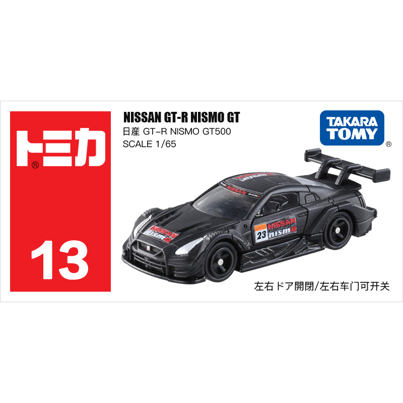 13号尼桑GT-R跑车102618