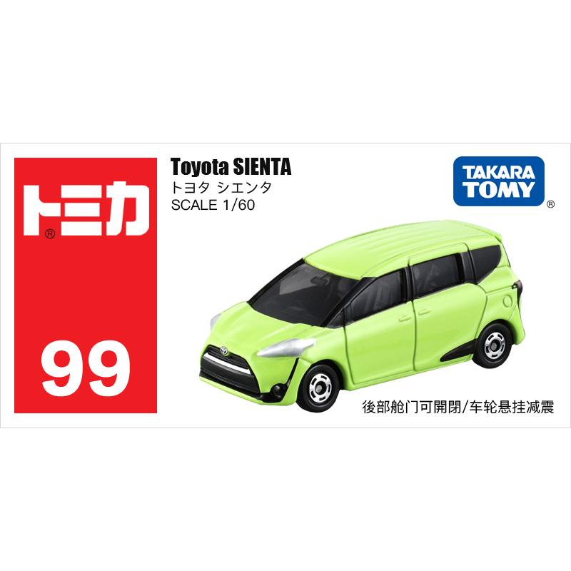 9号丰田Sienta轿车模859765
