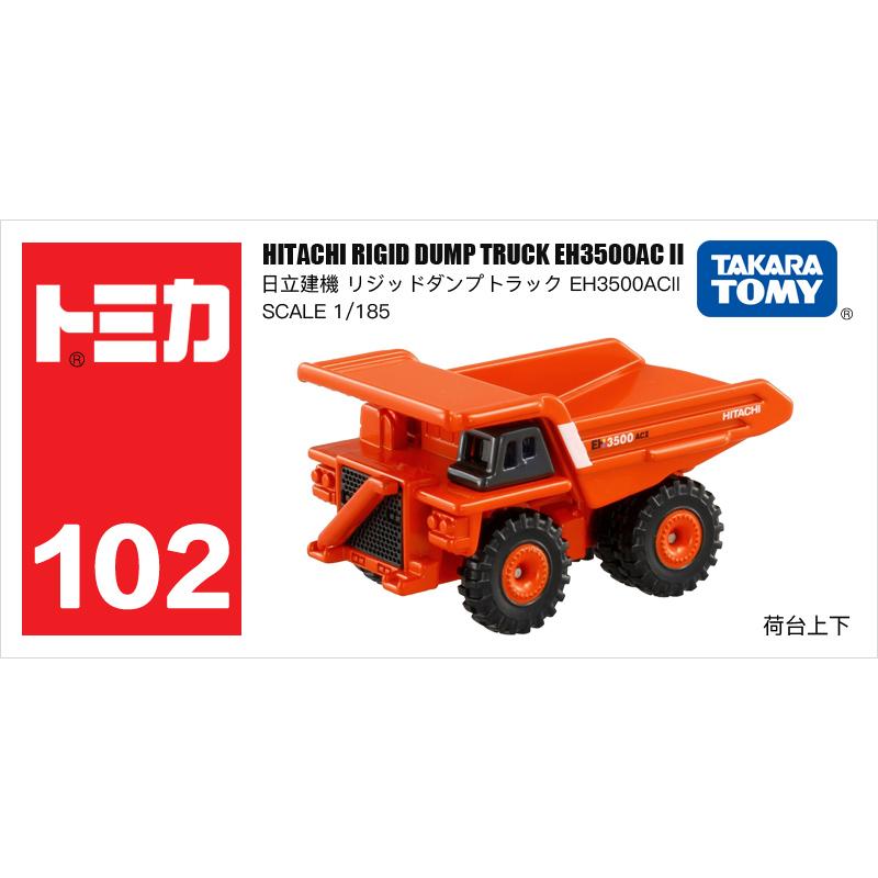 102号翻斗卡车333678