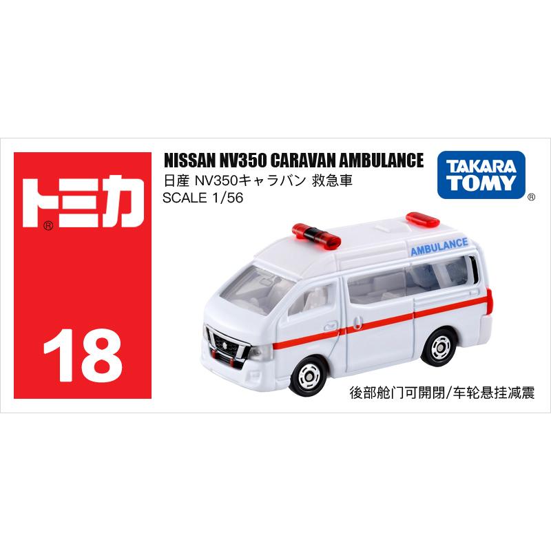 18号尼桑救护车471066