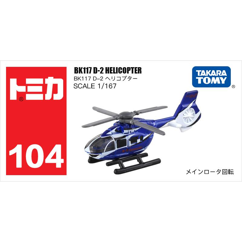 104号直升飞机101765