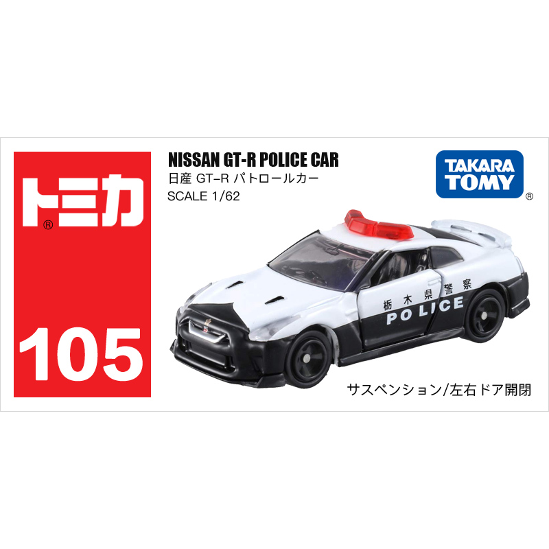 105号日产尼桑GTR警车102724