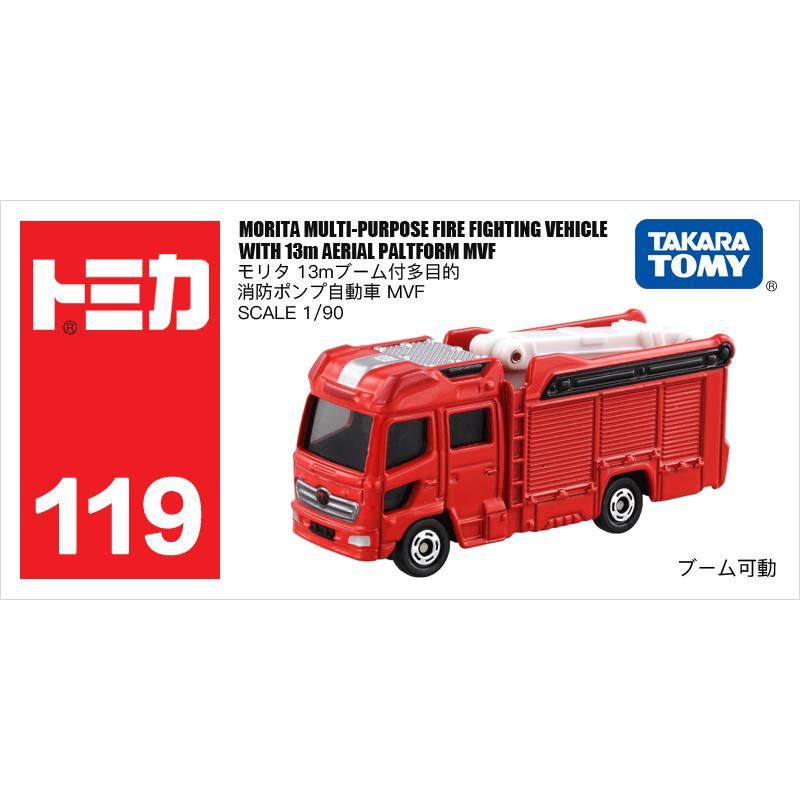 119号森田多用消防车879763