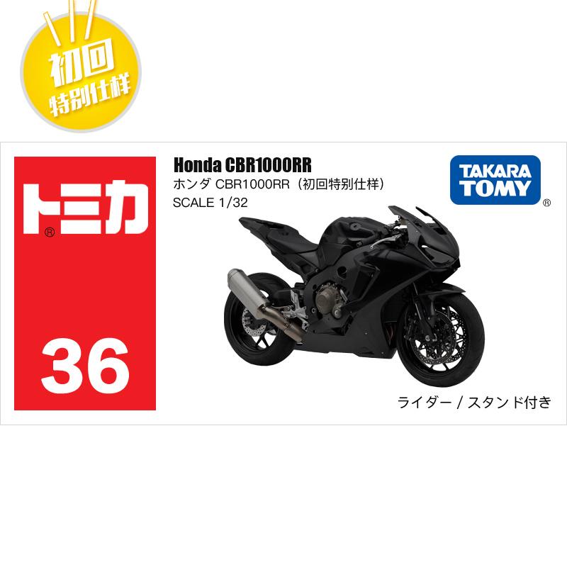 36号本田摩托车初回版102427