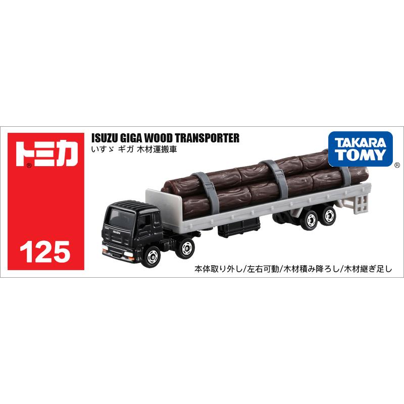 125号伐木材运输长卡车879541