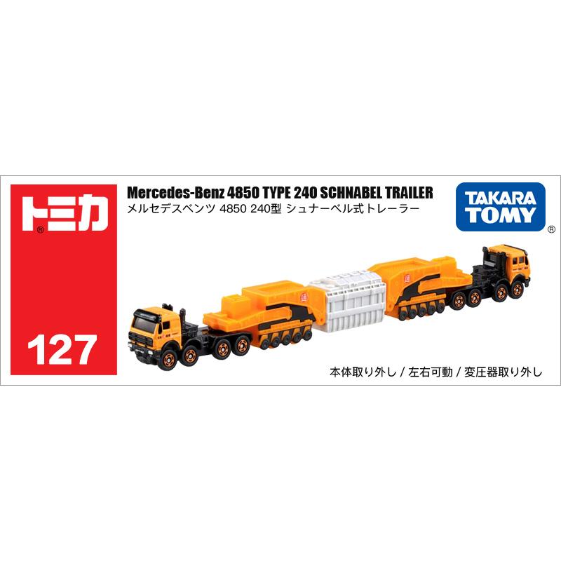 127号奔驰双头变压运输拖车981770