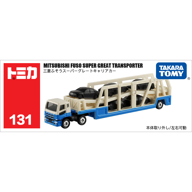 131号三菱轿车汽车运输车334088