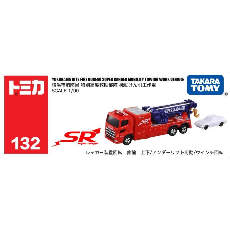 132号横滨消防局救援工作拖车981695