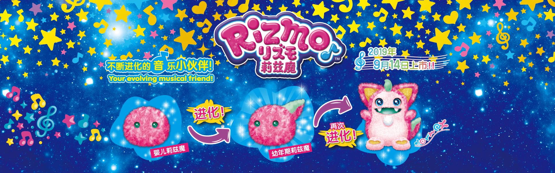 RIZMO_banner
