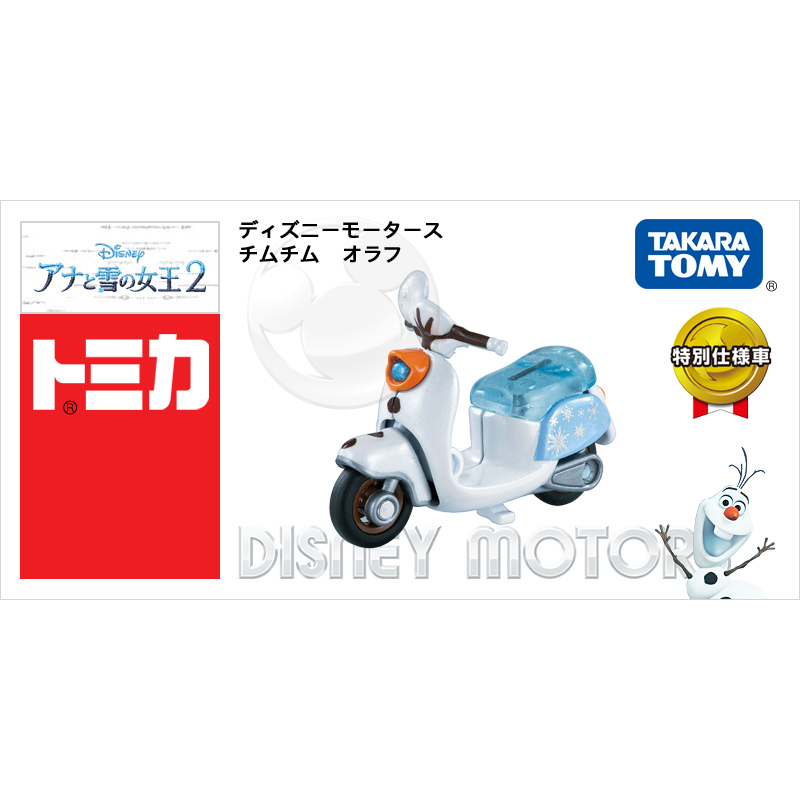 欢乐摩托车 雪宝