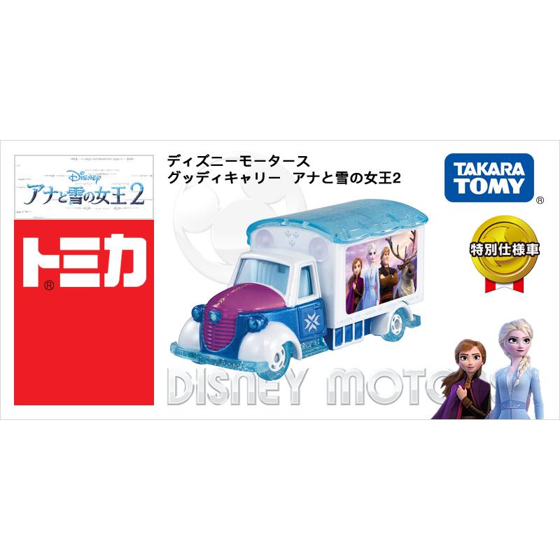 小货车 冰雪奇缘2
