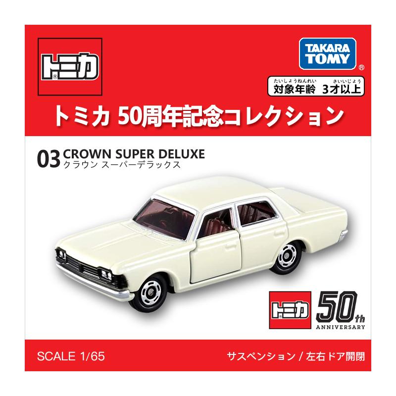 多美卡仿真车#03(50周年纪念版)