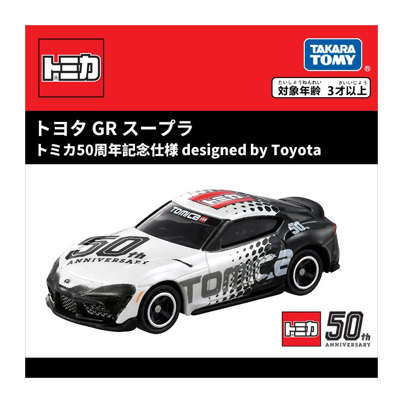 多美卡Toyota GR Supra(50周年纪念版)