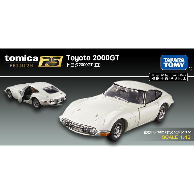 多美卡旗舰版仿真车Toyota 2000GT(白)