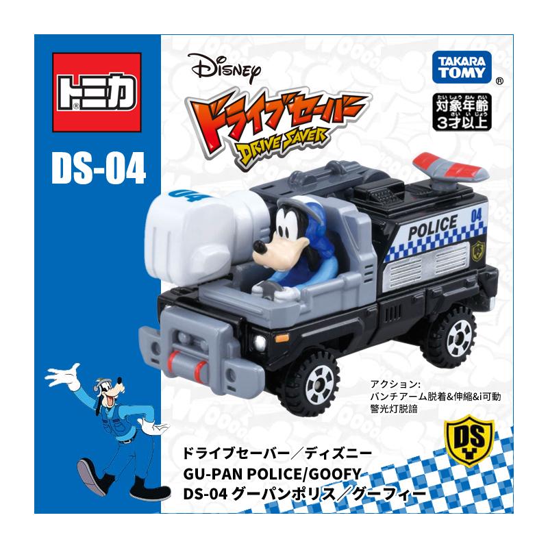 迪士尼多美卡系列DS-04
