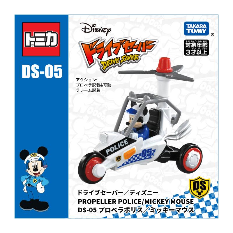 迪士尼多美卡系列DS-05