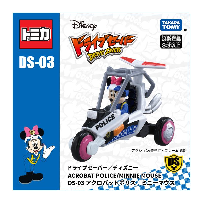迪士尼多美卡系列DS-03