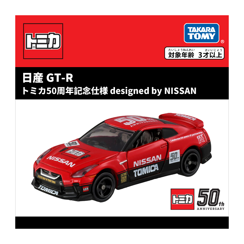 多美卡NISSAN GT-R(50周年纪念版)