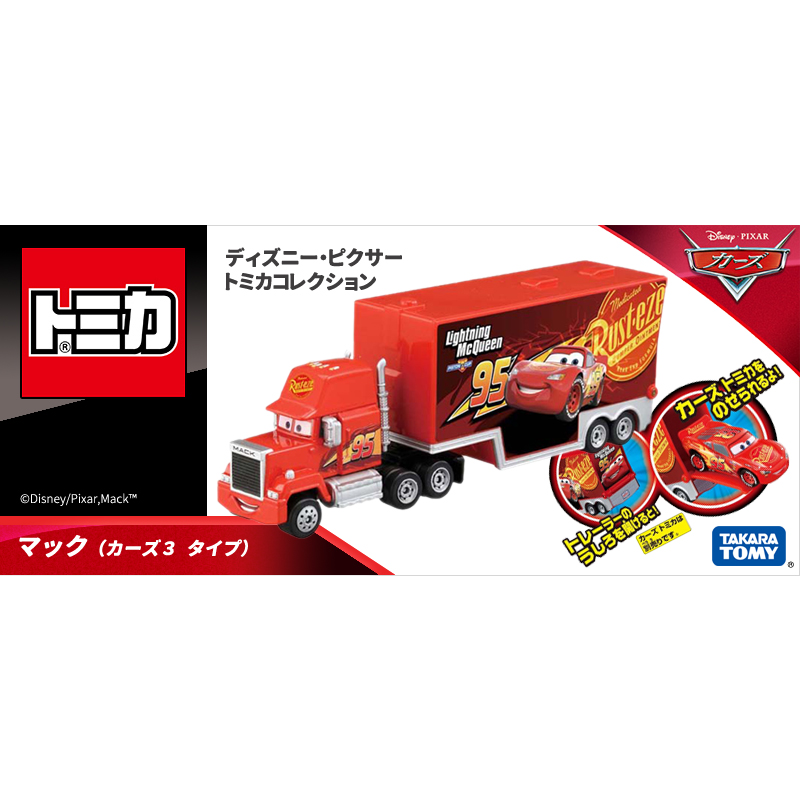 赛车总动员-装载卡车-麦大叔