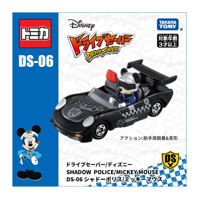 迪士尼多美卡系列DS-06
