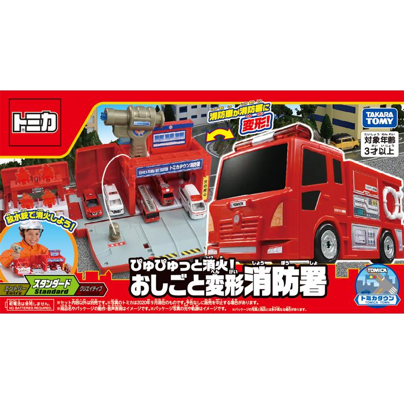 多美卡变形消防车