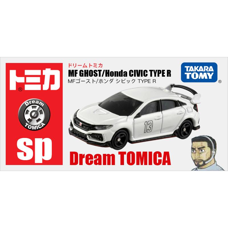 多美卡梦之仿真车-本田Civic TYPE R